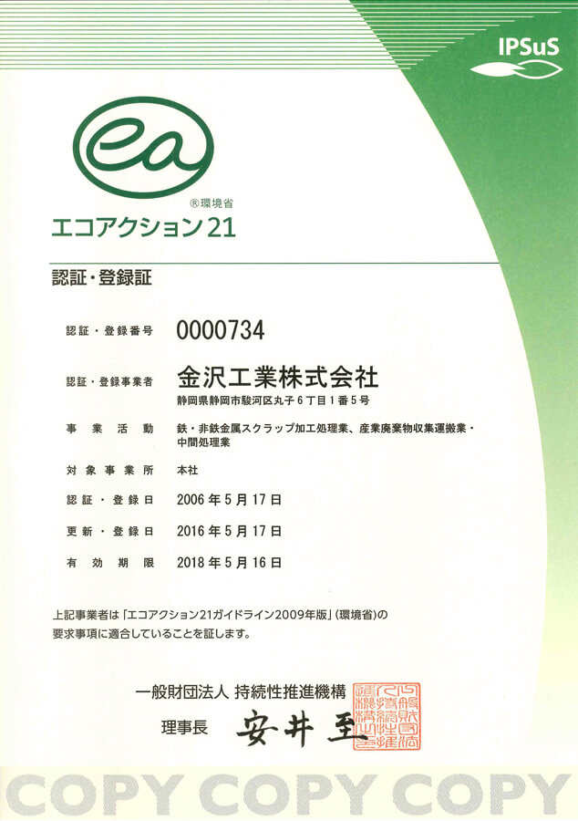 エコアクション認証番号